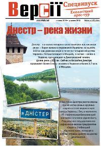 Версії (pdf) (спецвипуск) 24.05.2012