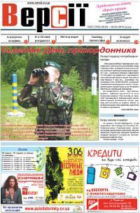 Версії (pdf) №22(334) 28.05.2010