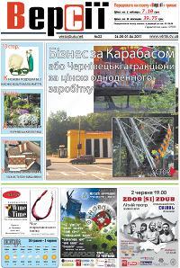 Версії (pdf) №22(386) 26.05.2011