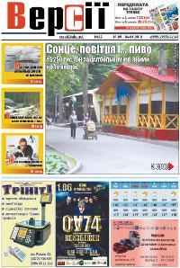 Версії (pdf) №22(439) 31.05.2012