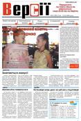 Версії (pdf) №23(283) 5.06.2009