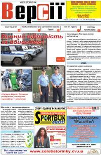 Версії (pdf) №23(335) 4.06.2010