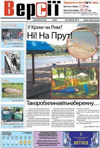 Версії (pdf) №23(387) 2.06.2011