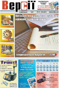 Версії (pdf) №23(440) 7.06.2012