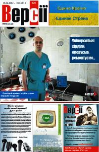 Версії (pdf) №23(544) 05.06.2014