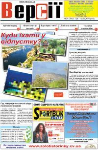 Версії (pdf) №24(336) 11.06.2010