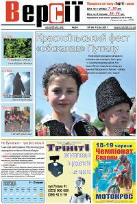 Версії (pdf) №24(388) 9.06.2011