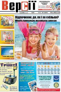 Версії (pdf) №24(441) 14.06.2012
