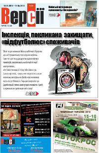 Версії (pdf) №24(493) 13.06.2013