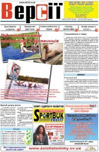 Версії (pdf) №25(337) 18.06.2010