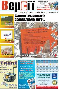 Версії (pdf) №25(442) 21.06.2012