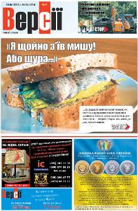 Версії (pdf) №25(494) 20.06.2013