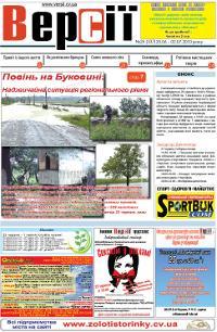 Версії (pdf) №26(338) 25.06.2010