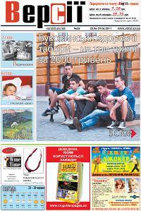 Версії (pdf) №26(390) 23.06.2011