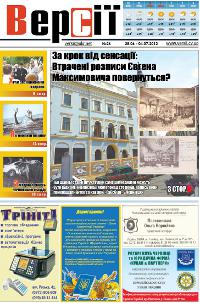 Версії (pdf) №26(443) 28.06.2012