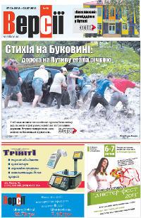 Версії (pdf) №26(495) 27.06.2013