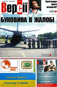 Версії (pdf) №26(547) 26.06.2014