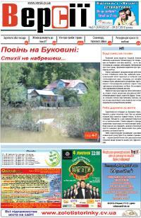 Версії (pdf) №27(339) 2.07.2010