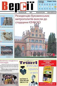 Версії (pdf) №27(391) 30.06.2011