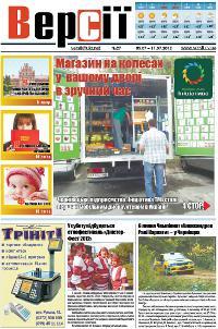 Версії (pdf) №27(444) 5.07.2012