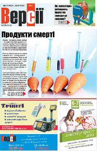 Версії (pdf) №27(496) 04.07.2013