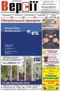 Версії (pdf) №28(340) 9.07.2010