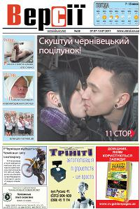 Версії (pdf) №28(392) 7.07.2011