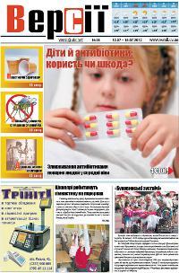 Версії (pdf) №28(445) 12.07.2012