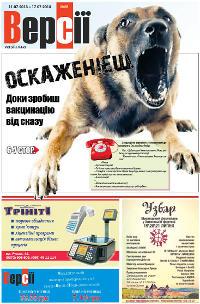 Версії (pdf) №28(497) 11.07.2013