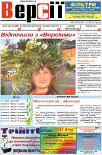 Версії (pdf) №29(341) 16.07.2010