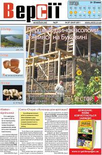 Версії (pdf) №29(393) 14.07.2011