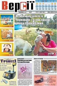 Версії (pdf) №29(446) 19.07.2012