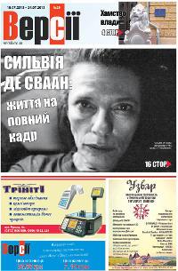 Версії (pdf) №29(498) 18.07.2013
