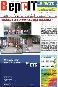 Версії (pdf) №30(342) 23.07.2010