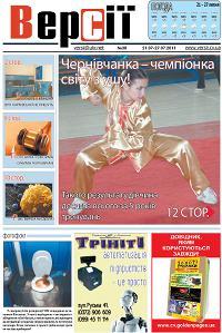 Версії (pdf) №30(394) 21.07.2011