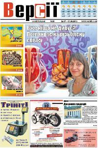 Версії (pdf) №30(447) 26.07.2012