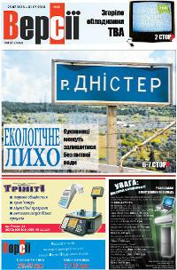 Версії (pdf) №30(499) 25.07.2013