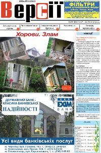 Версії (pdf) №31(343) 30.07.2010