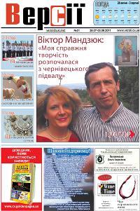 Версії (pdf) №31(395) 28.07.2011