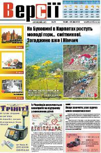 Версії (pdf) №31(448) 2.08.2012