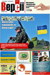 Версії (pdf) №31(552) 31.07.2014