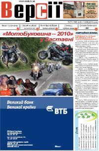 Версії (pdf) №32(344) 6.08.2010