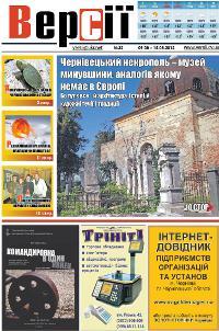 Версії (pdf) №32(449) 9.08.2012