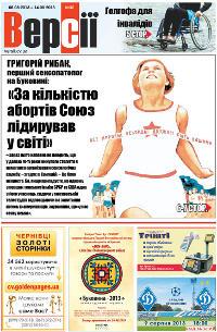 Версії (pdf) №32(501) 08.08.2013