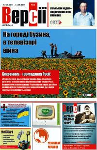 Версії (pdf) №32(553) 07.08.2014