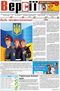 Версії (pdf) №33(345) 13.08.2010