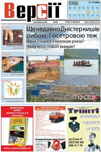 Версії (pdf) №33(397) 11.08.2011