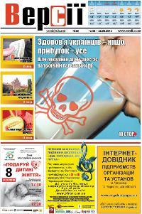 Версії (pdf) №33(450) 16.08.2012