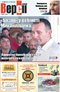 Версії (pdf) №33(502) 15.08.2013