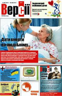 Версії (pdf) №33(554) 14.08.2014